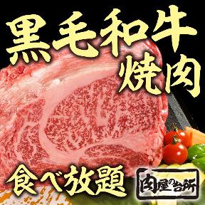 和牛焼肉食べ放題 肉屋の台所 田町店の画像