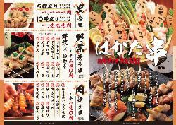 博多で大人気のはかた串!人気殺到中で売り切れごめんです!