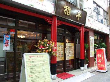 個室中華居酒屋 雅亭 御徒町本店の画像