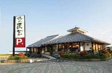 味の民芸 東大和店