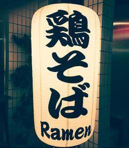 鶏そば・ラーメン Tonariの画像