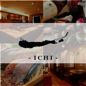 四季彩ダイニング 一 ICHI image