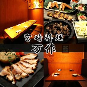 個室 宮崎料理 万作 KITTE丸の内店