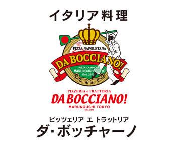 ピッツェリア エ トラットリア ダ・ボッチャーノ