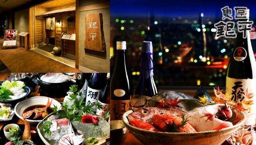蕎麦と魚 銀平 恵比寿ガーデンプレイス店の画像