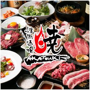 肉料理専門店 焼肉酒場 暁
