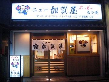 ニュー加賀屋 赤羽店の画像