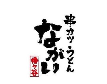 鍋&串カツ食べ放題 ながい 幡ヶ谷の画像