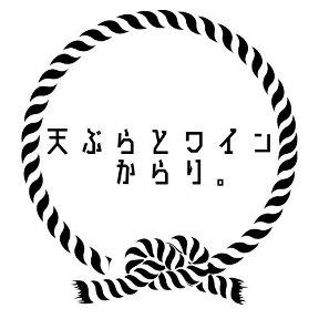 天ぷらとワイン からり。 東白楽駅前の画像