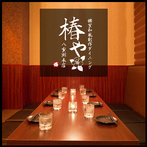 肉炙り寿司と肉割烹 椿や 八重洲 日本橋
