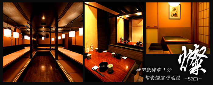 旬食個室居酒屋 燦 ‐SAN‐ 神田本店の画像