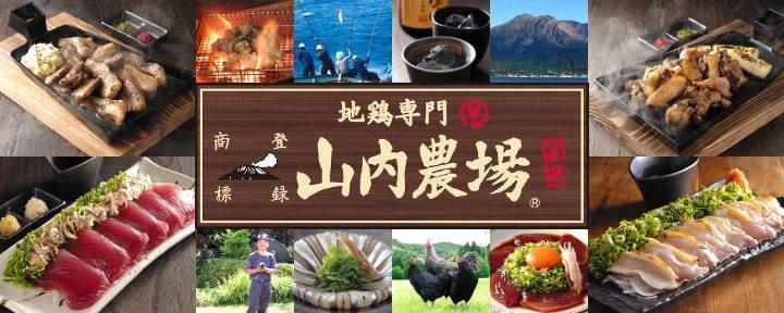 山内農場 JR町田北口駅前店の画像