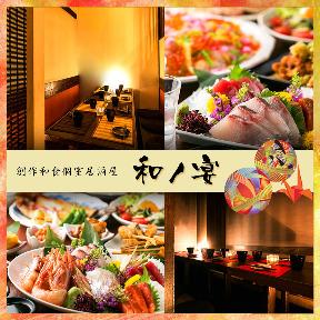 創作和食個室居酒屋 和ノ宴 蒲田東口店の画像