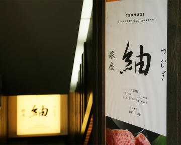 銀座和食 紬 TSUMUGI