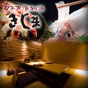 日本大漁物語 きじま 新横浜店