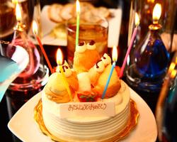 誕生日にバースデーケーキも!! (前日までにご予約ください)