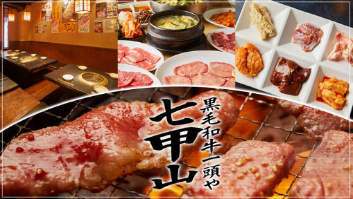 黒毛和牛焼肉 七甲山 学芸大学店の画像