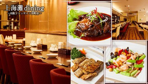 上海灘dining 田町店の画像