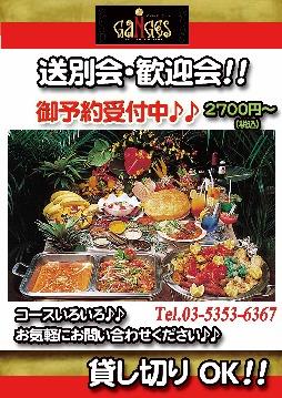 インド料理 ガンジス 東京オペラシティ店
