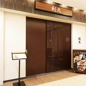 日本料理 利久 蒲田の画像