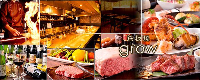 ワインとA5黒毛和牛 鉄板焼 grow 上野店
