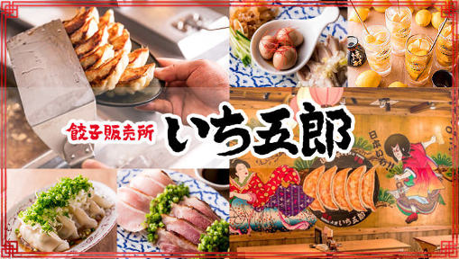 餃子販売所 新宿小滝橋通りいち五郎