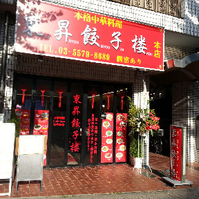 中国料理 東昇餃子楼 本店の画像