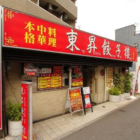 東昇餃子楼 湯島店