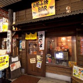 お好み焼きBAR 中村酒店の画像