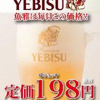 冷え冷えのエビス生ビールが毎日大特価198円(税抜)