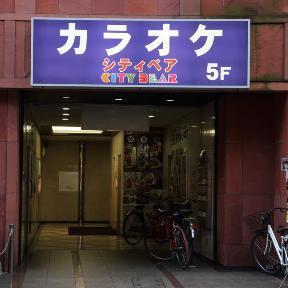 カラオケ シティベア 南越谷2号店