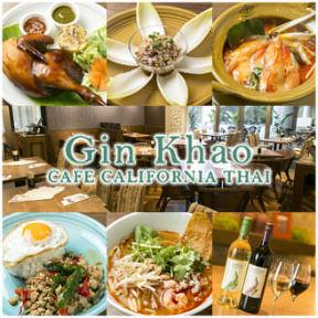 タイ料理ギンカーオ 赤坂インターシティAIRの画像
