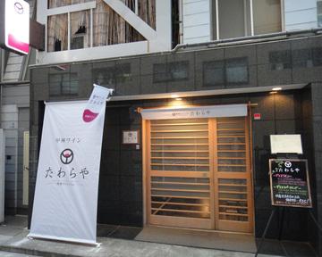 横濱ワインバル たわらや