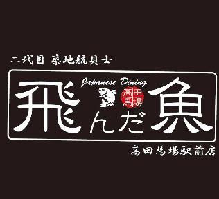 中落ち100円の居酒屋 まぐろんち 高田馬場駅前本店の画像