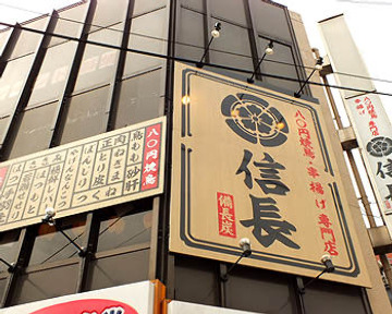 80円焼鳥 信長 木場店