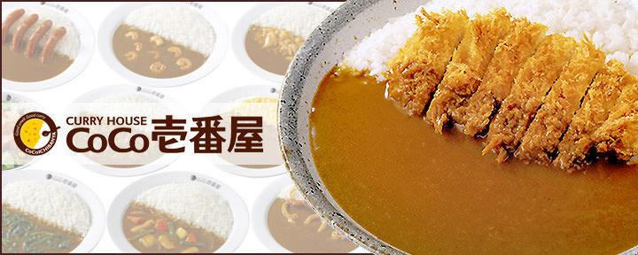 CoCo壱番屋 中央区小伝馬町店