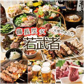 地鶏料理と旨い酒 若武者 池袋店の画像