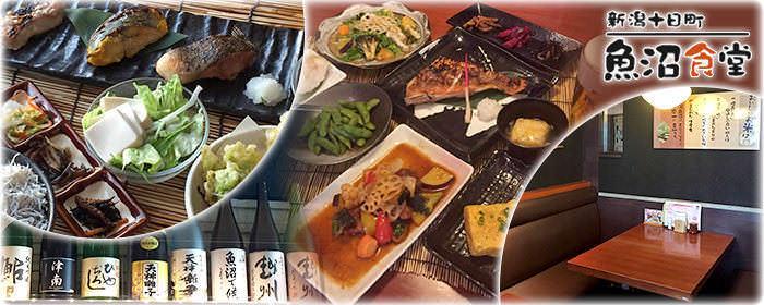 新潟十日町 魚沼食堂 丸井ファミリー志木店の画像