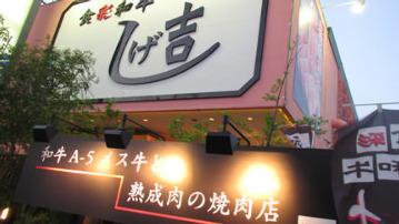 食彩和牛 しげ吉 湘南台店の画像