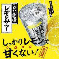 当店では人気のレモンサワーを(全6種類)ご用意しております!