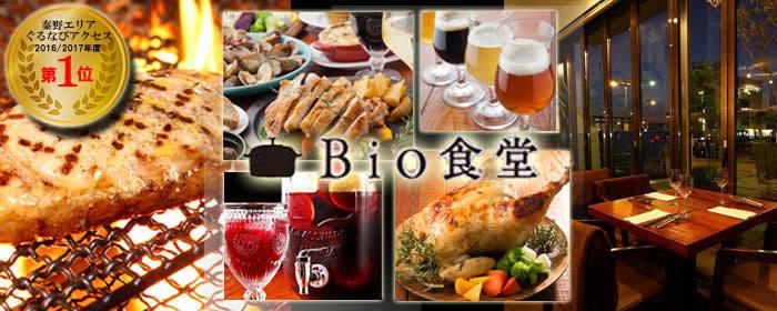 Bio食堂の画像