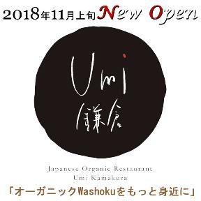 オーガニック和食 Umi 鎌倉
