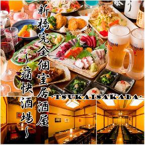 隠れ家個室居酒屋 痛快酒場‐tsukaisakaba‐新橋