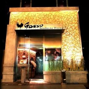 Tosaka‐na Dining Gosso 武蔵小杉店