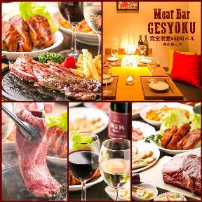 個室 × 肉バル Pono −ポノ− 多摩センター店の画像