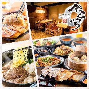 大衆酒場 餃子いち 半蔵門・麹町店の画像