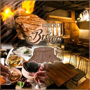 渋谷 肉ビストロ BROWN