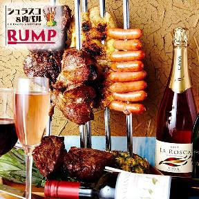 シュラスコ&肉バル RUMP‐ランプ‐ 四ツ谷しんみち通り店