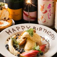 【サプライズ】 記念日・誕生日に最適なバースデープレート