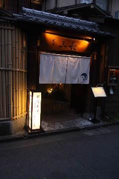 渋谷円山町 個室割烹 三長の画像
